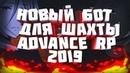 НОВЫЙ БОТ для ШАХТЫ ADVANCE RP БОТ ШАХТЕРА ADVANCE RP 2019 NEW BOT GTA SAMP 0.3.7