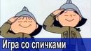 Болек и Лёлек. Внимание, пожар! - 03. Игра со спичками (1977) ПНР