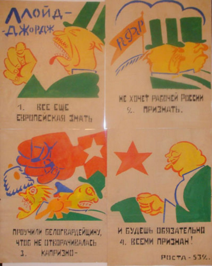 Большевикам перевес в идеологической