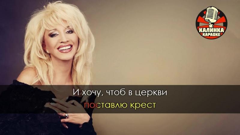 Ирина Аллегрова Бабы стервы Караоке