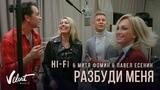 HI-FI &amp Митя Фомин &amp Павел Есенин - Разбуди меня