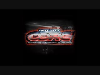#максдымный #ODRC#ОДРК#OREL