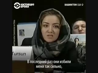 Уйгурская мусульманка рассказала в конгрессе США о китайском терроре