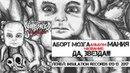 Аборт Мозга - Да, Звезда! [Audio]