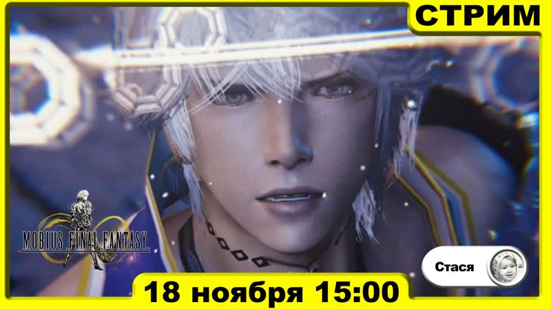 [PC   Mobius Final Fantasy] Final Fantasy X Episode 3