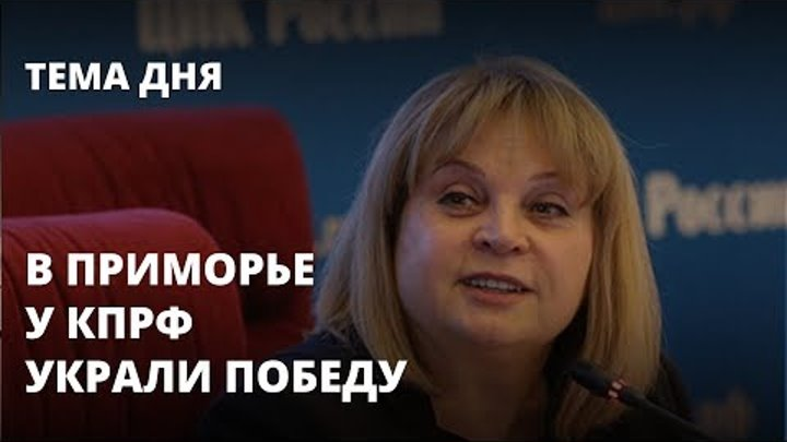 В Приморье у КПРФ украли победу. Тема дня