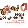 "МАУ ""МФЦ г.Гуково"""