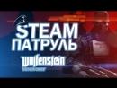 Steam Патруль Wolfenstein