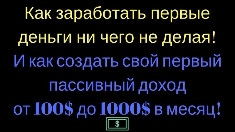 Слив курса! КАК ЗАРАБОТАТЬ ПЕРВЫЕ ДЕНЬГИ ОТ 100 ДО 1000$ НИ ЧЕГО НЕ ДЕЛАЯ!!