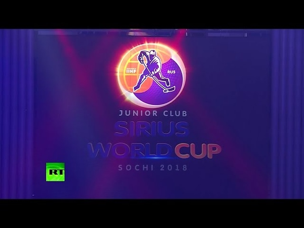 В Сочи стартовал Кубок мира по хоккею среди молодёжи