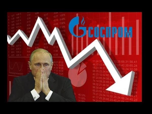 Путиномика на грани коллапса. Газпрому кирдык. Повышении пенсионного возраста.