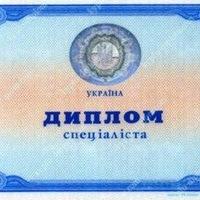 Диплом Ткс, 6 августа 1989, Донецк, id193761061
