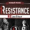 Resistance OFFICIAL COMMUNITY | VK.COM