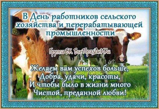 Поздравление с днём сельского хозяйства в открыткахсельского хозяйства