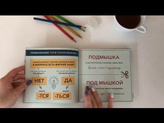 """Книга """"Я люблю русский язык"""". Краткий обзор."""