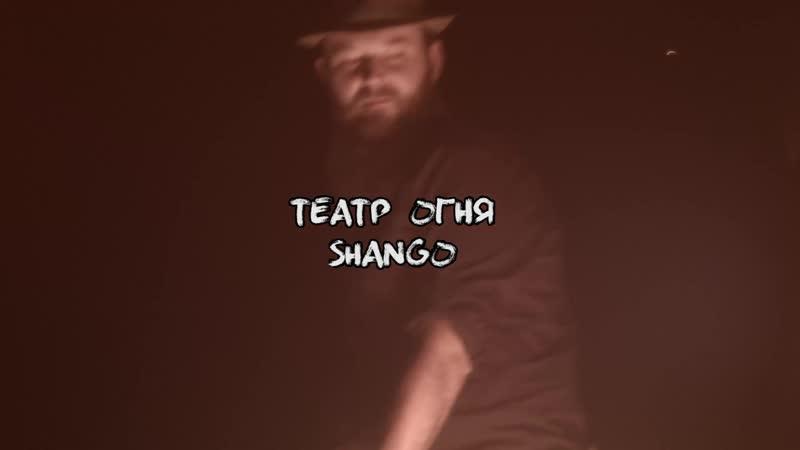 фаер шоу минск Shango PROMO