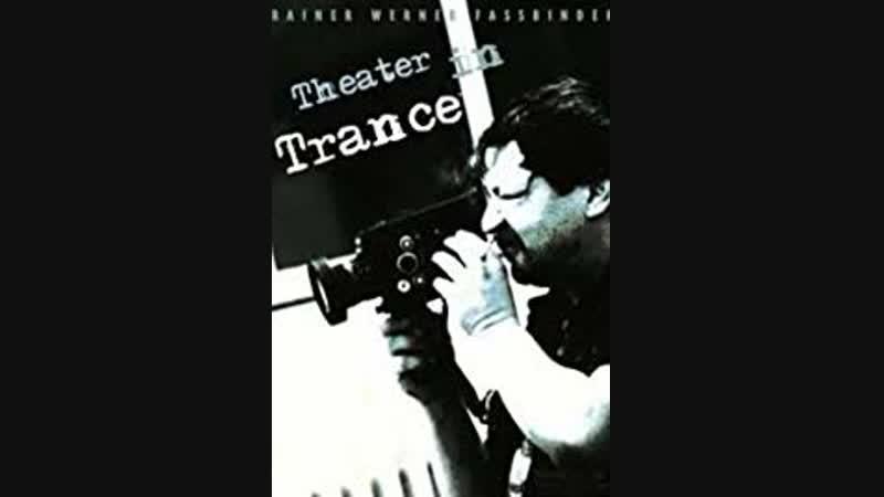 Театр в трансе Theater in Trance - Райнер Вернер Фассбиндер (1981)