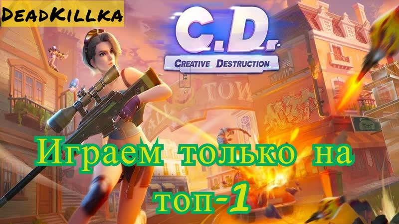 Игра отрядом Russian Guild DeadKillka Идем к топу