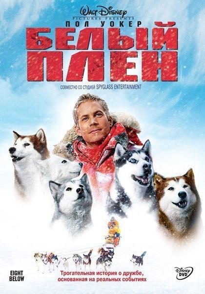 Белый плен (2006)