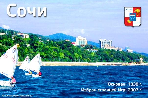 Вы уже были в Сочи?  Пишите в комментариях, какие места в городе ваши любимые.  #Сочи2014 #Sochi2014