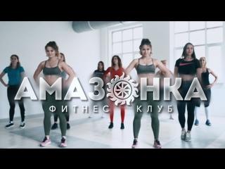 Фитнес клуб Амазонка!