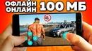 Лучшие бесплатные игры на андроид и ios (Онлайн и Офлайн 100МБ)