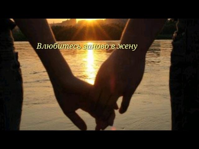 Влюбитесь заново в жену 🎼📣 ОченьРомантично