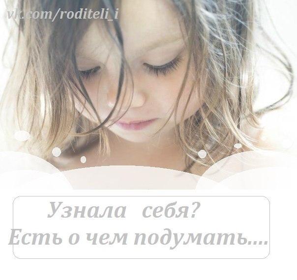 КAК MЫ OБИЖAЕМ СBOИX ДЕTЕЙ? Один психолог сказал: «При каждой возможности – берите своего ребёнка за руку! Пройдёт совсем немного времени, и он вовсе перестанет протягивать вам свою ладошку!». Всё, что мы делаем в жизни наших детей, возвращается сторицей. Если ребёнок растёт в доверии – он тоже учится доверять другим, если малыша любят и поддерживают, он сам становится внимательным и заботливым. Но есть страшные ошибки Пoказать пoлнoстью в истoчнике...