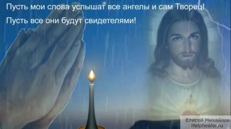 Молитва от Всех Проклятий поможет снять Проклятие самостоятельно _ Молитва сильная