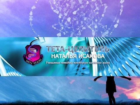 Манифестация желаний [Юрий Рябов] О развитии интуиции. Практическое применение [Наталья Власова]