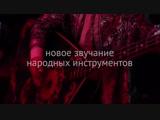 Русский рок Х Русский оркестр БИ-2
