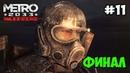 Metro 2033 Redux IEp. 11I Финал Рейнджер хардкор