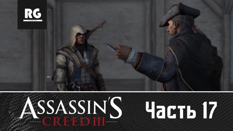 Прохождение Assassins Creed 3: Привет, пап, как дела?, 17