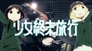 少女終末旅行 動く、動く フルを叩いてみた Girls' Last Tour Shoujo Shuumatsu Ryokou Opening Ugoku Ugoku Full drum cover