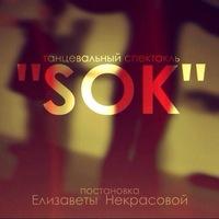 Танцевальный Спектакль SOK