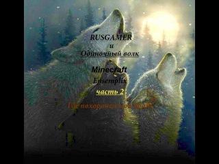 Одиночный Волк и RusGame часть 2 Где он похоронен мой брат)