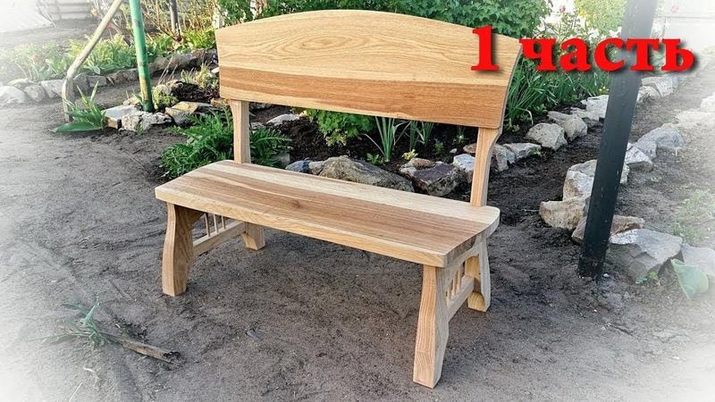 Скамейка для детей. Часть 12