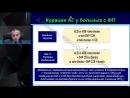 Профессор Обрезан А.Г. Сердечно-сосудистый анти-континуум или как не допустить инсульт у пациента