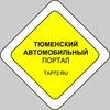 Тюменский автомобильный портал - TAP72.RU