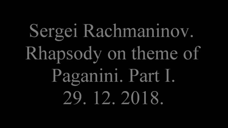 Sergei Rachmaninov - Rhapsody on theme of Paganini. Part I. 29.12.18.