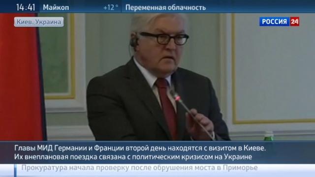 Новости на Россия 24 • Штайнмайер уличил украинские власти в бездействии
