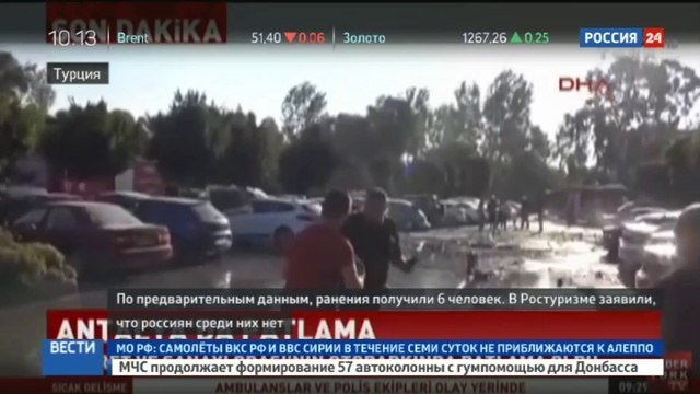 Новости на «Россия 24» • В Анталье прогремел мощный взрыв