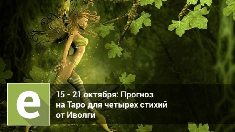С 15 октября по 21 октября - Таро гороскоп для четырех стихий от Иволги