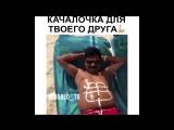 Качалочка для твоего друга ахаха рабочая схема)) Instamusor