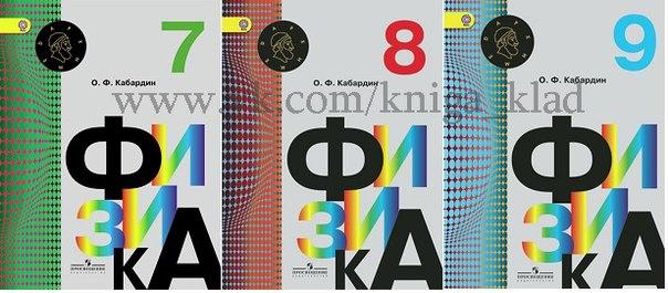 Решебник По Физике 7 Класс Кабардин 2014 gold