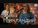 Арт-бригада ГринЛандия - promo 2 (live in HR studio)
