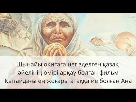Шынайы махаббат - әр қазақ көруі тиіс фильм
