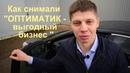 Предприниматель Артём Сурков о том как снимали продающее видео от Минфильм