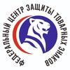 Федеральный центр защиты товарных знаков