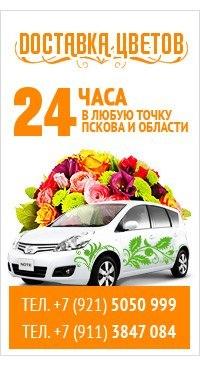 Доставка цветов 24 час цветы в горшочках купить в новосибирске